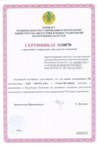 TB_kaz_ru_2016