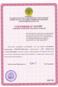 VEM_kazsert_ru